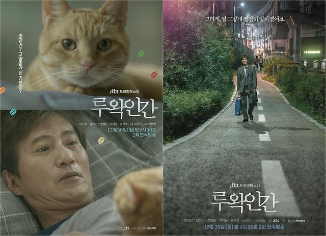 [기획] 고개드는 단막극, KBS·JTBC·tvN의 다양한 시도···단막극 부활 신호탄될까