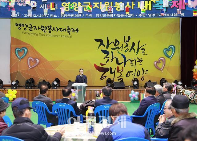 자원봉사로 하나 되는 행복 영양...제9회 영양군 자원봉사대축제 개최