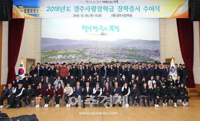 경주시, 2019년도 경주사랑장학금 장학증서 수여식 개최