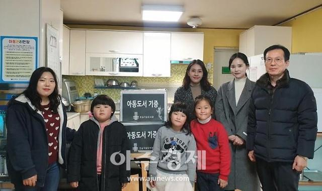 광주대 지역아동센터에 책 200권 기증
