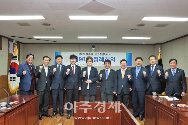 경기도북부시ㆍ군의장협의회, 제90차 정례회의 개최
