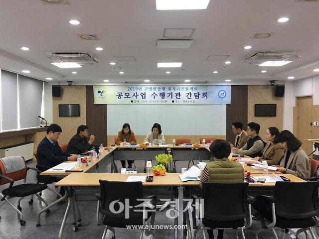 고양맞춤형 일자리프로젝트 공모사업 수행기관 간담회 개최
