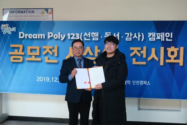 한국폴리텍대학 인천캠퍼스, '드림폴리'시상식 개최