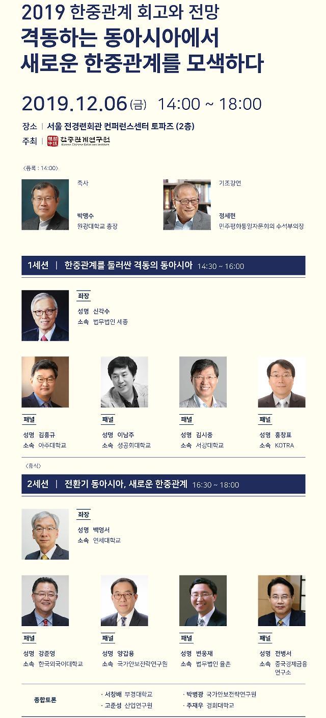 원광대 한중관계연구원, 6일 2019년 한·중 관계 회고와 전망 학술대회 개최