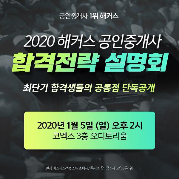 해커스 공인중개사, 2020년 1월 5일 코엑스에서 대규모 합격전략 설명회 개최