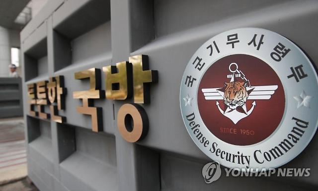 불법감청 혐의 기무사 간부 2명 구속... 도주·증거인멸 우려