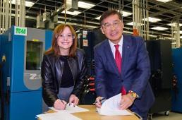 .LG化学与通用汽车成立电池合资公司.