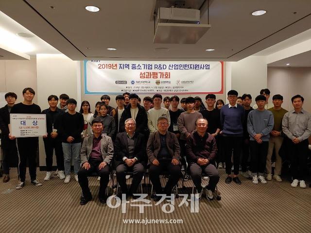 대진대학교, 지역 중소기업 R&D 산업인턴지원사업 성과평가회 개최