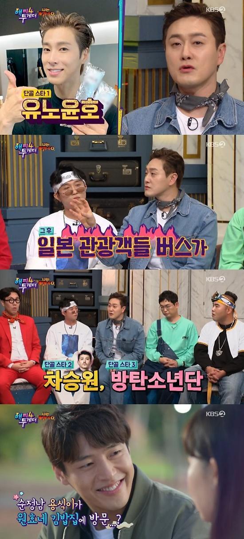 해투4 김원효 김밥, BTS·유노윤호부터 강하늘까지…연예인 단골은?