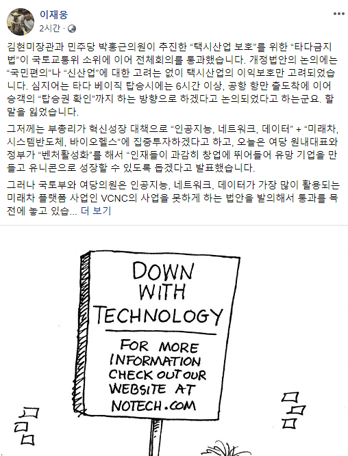 """이재웅 쏘카 대표 """"타다 이용 시 공항·항망 '탑승권' 확인?, 할 말 잃어"""""""