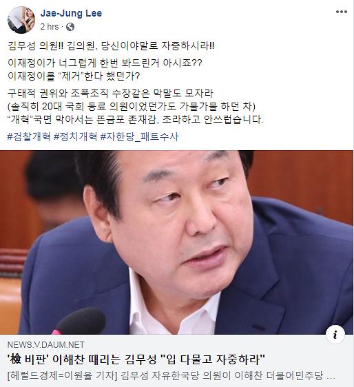 """이재정 """"김무성 의원, 당신이나 자중하라"""""""
