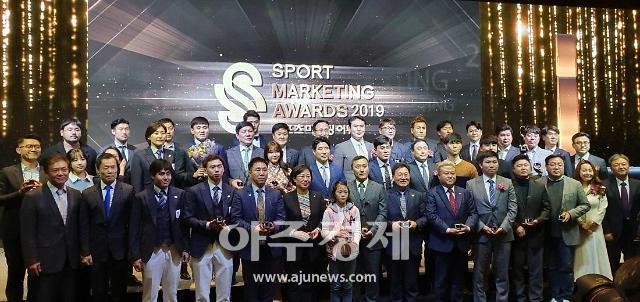 고양시, '제5회 스포츠마케팅어워드 2019' 지자체 부문 대상 수상