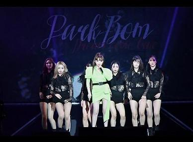 Former 2NE1 members Park Bom and Sandara Park to release duet song next week