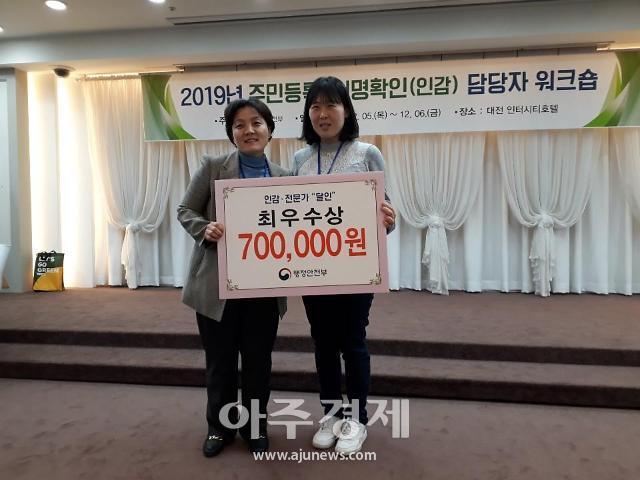 양주시, 전국 주민등록‧서명확인(인감) 전문가 달인 선발대회에서 최우수상 수상
