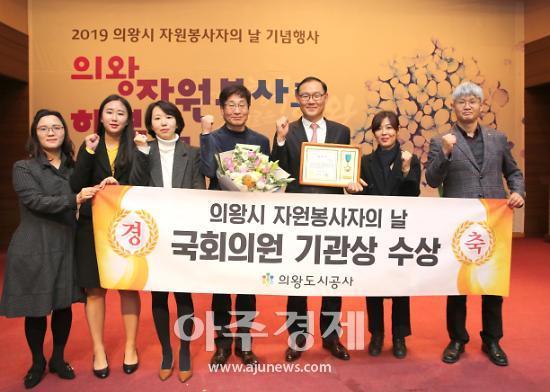 의왕도시공사, 의왕시 자원봉사자의 날 국회의원 기관상 수상