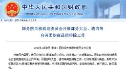 .中国对部分美国大豆、猪肉等商品排除反制性关税.