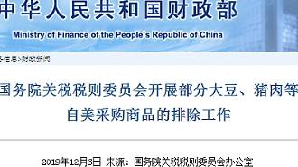 中国对部分美国大豆、猪肉等商品排除反制性关税