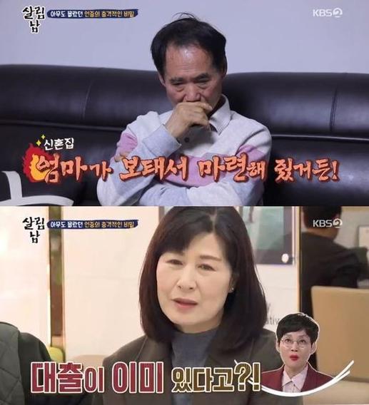 김승현 父, 주식으로 돈 날려 대출까지?