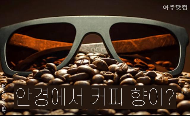 안경에서 커피 향이? 자연까지 생각한 친환경 선글라스 [카드뉴스]