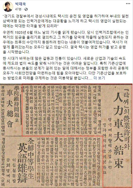 """박재욱 대표 """"택시도 처음엔 인력거조합이 반대... 미래산업 규제 말아야"""""""