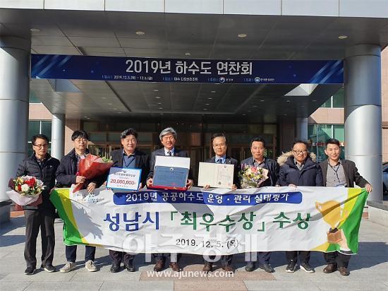 성남시, 공공하수도 운영·관리 실태평가 최우수기관 선정