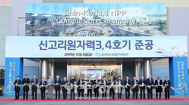 원전 기술자립 결정판 신고리3,4호기 준공기념…세계 원전 新기원