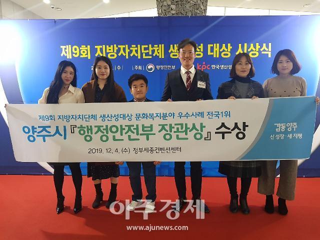양주시, '제9회 지방자치단체 생산성 대상'문화복지분야 전국 1위 행정안전부 장관상 수상