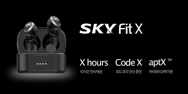 가성비 앞세운 스카이 무선이어폰 신제품 핏 엑스 출시