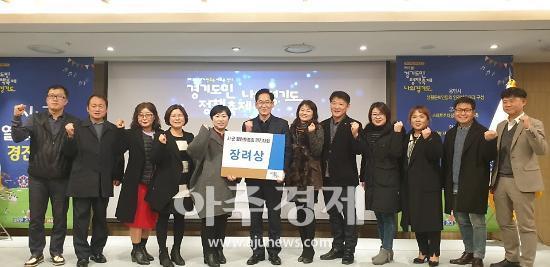 광명시, 제1회 경기도 정책축제 참가 장려상 수상
