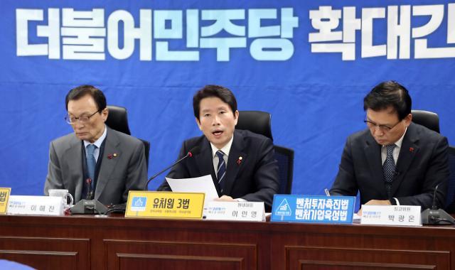 정기국회 종료 D-2...文의장, 예산·패스트트랙 일괄 상정 예고