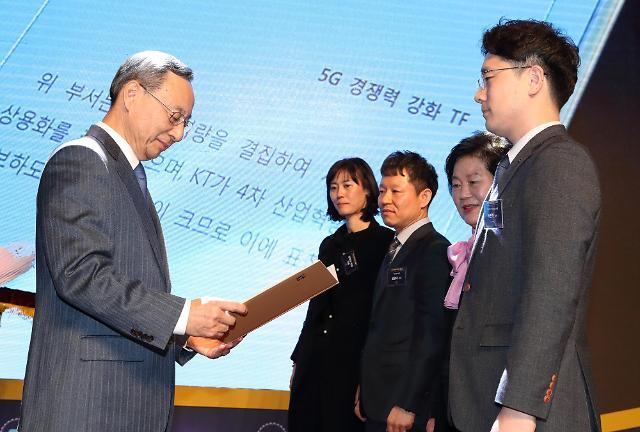 KT, 올해 최고의 성과는 '세계 최초 5G 상용화'… 1등 KT인상 개최