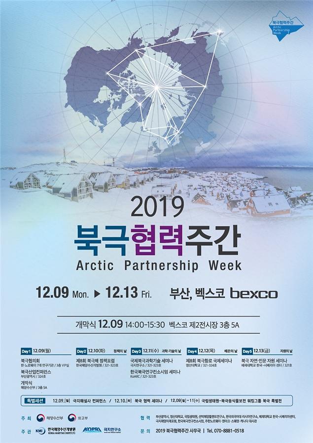 외교부·해양수산부, 9~13일 부산 벡스코서 2019 북극 북극협력주간 개최