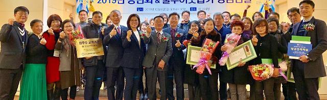 수원시, 2019 좋은 직업소개소 시상식 개최