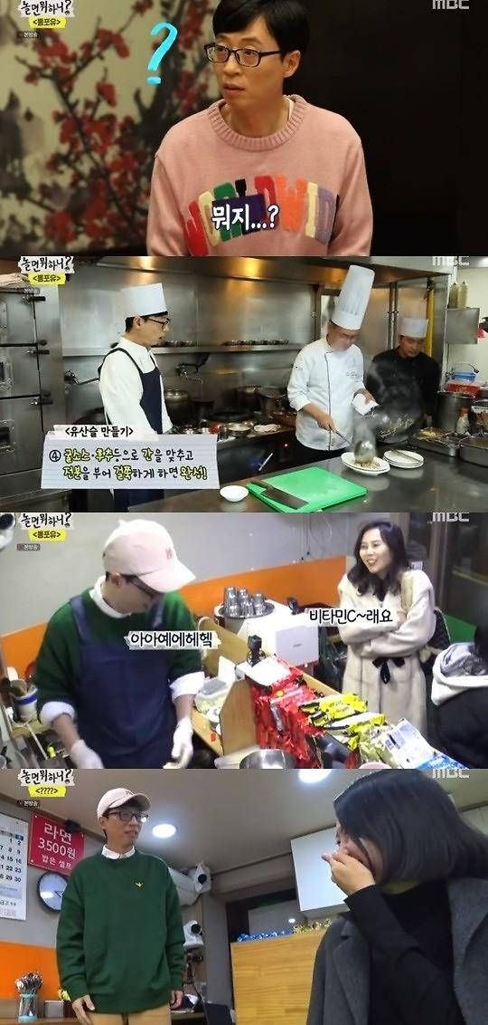 """[간밤의 TV] 유산슬, 놀면 뭐하니 """"이번에는 라면인생?"""""""
