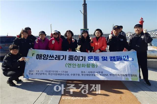 부산시, 이기대 해양쓰레기 정화 활동…지속가능발전協 공동으로