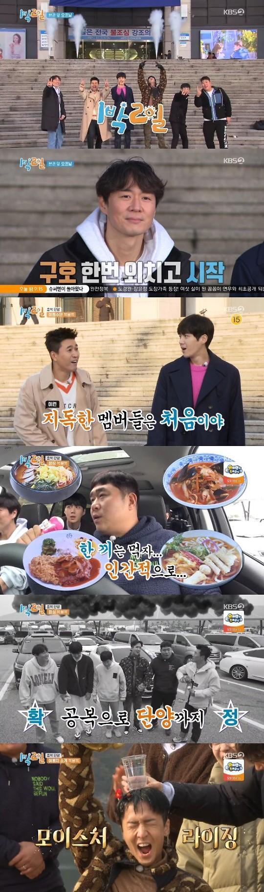 [간밤의 TV] 돌아온 1박2일 시즌 4, 15%대 시청률로 산뜻한 출발