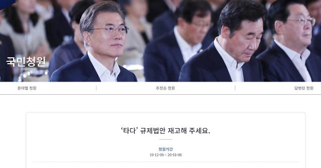 """""""타다 금지법 추진 중단하고 국민의 뜻 들어야""""... 청와대 국민청원 등장"""