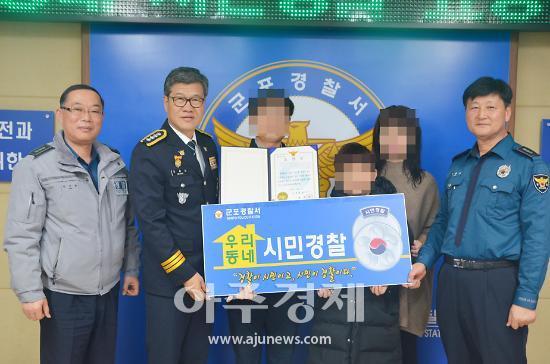 군포경찰, 우리동네 시민경찰 16호 선정