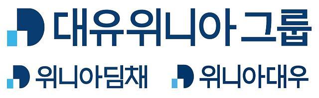 대유위니아그룹, 2020년 정기 임원 인사 실시