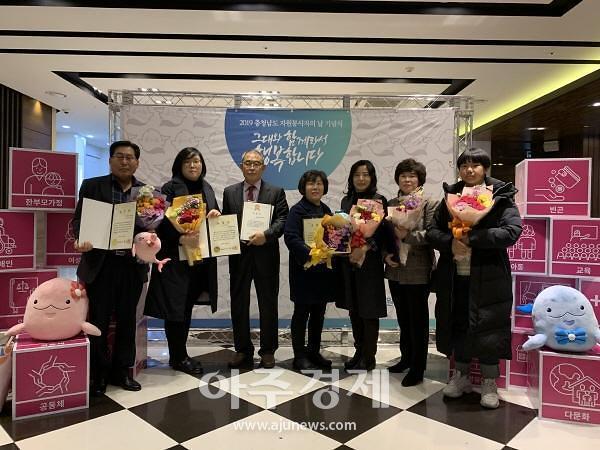 청양군 지역 자원봉사자들 7개 부문 수상