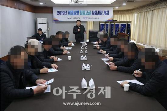 경륜경정, 2019년 희망길벗 힐링교실 심화과정 운영
