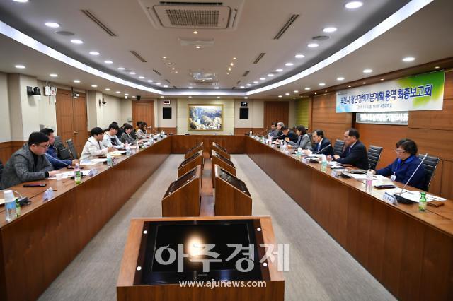 포천시, 청년정책기본계획 연구용역 최종보고회 개최