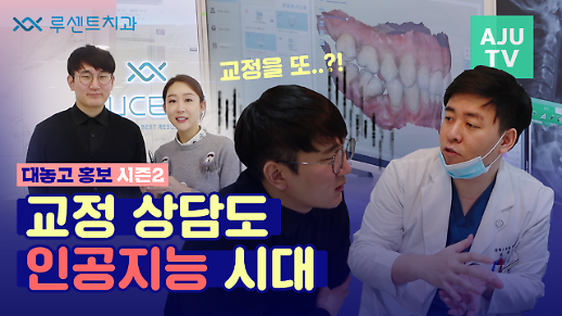 [대놓고 홍보] 치아교정 상담, 이젠 인공지능 시대!