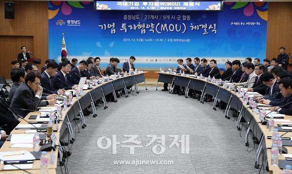 충남도, 천안시 등 9개 시군에 27개 기업·3545억 유치