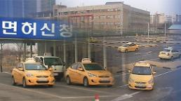 .韩警察厅:短期签证游客今后将无法在韩考取驾照.