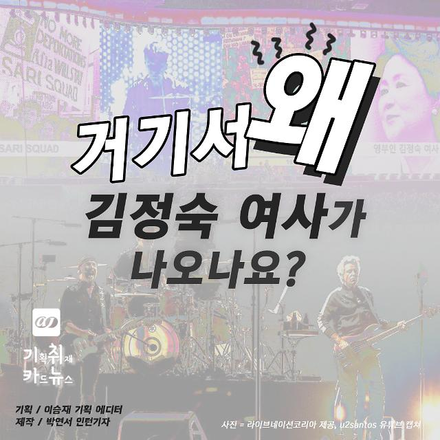 [카드뉴스+칼럼] U2 선정 한국의 여성운동가 김정숙? 이희호 여사 추천했다면