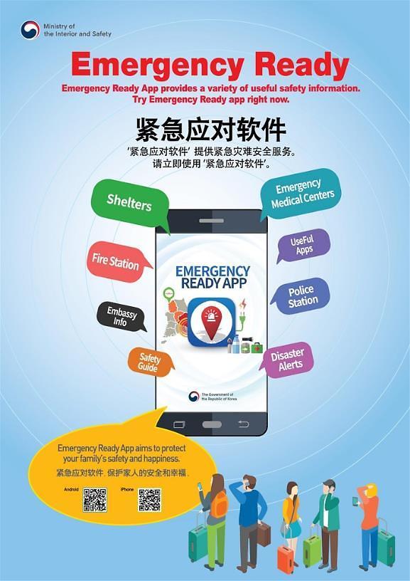 韩国本月10日起推出中英文紧急灾害信息服务