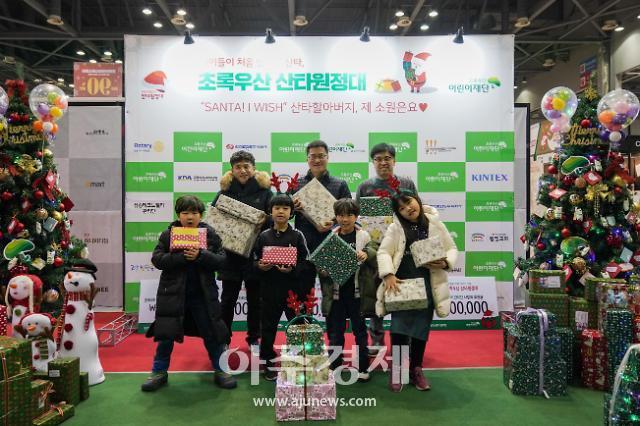 초록우산어린이재단 경기북부지역본부, 2019 초록우산 산타원정대 행사
