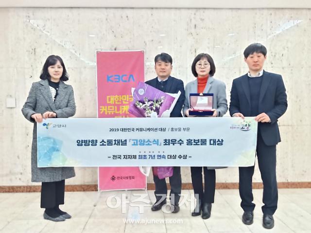 고양시 시정소식지 '고양소식', 대한민국 커뮤니케이션 대상 수상