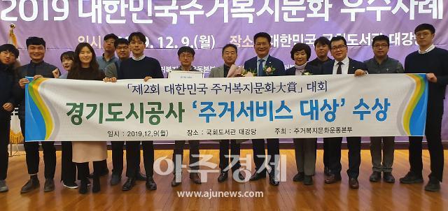 경기도시공사, 주거서비스 대상 2년 연속 수상